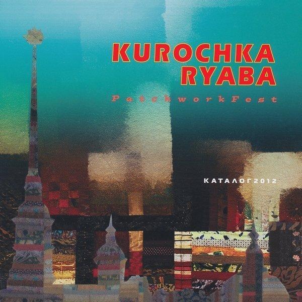 Kurotschka Rjaba